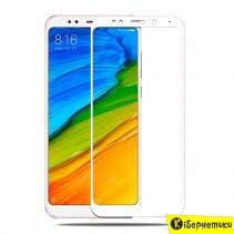Защитное стекло 3D для Xiaomi Redmi 5 Белое