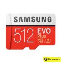 Карта памяти Samsung MicroSD 512Gb UHS-I + SD adapter